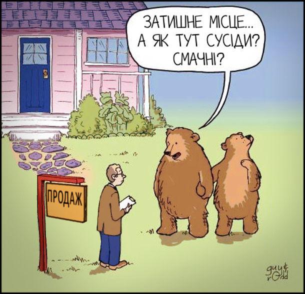 Смішний малюнок Купівля квартири. Ведмідь з дружиною оглядають помешкання. Ведмідь питає в брокера: - Затишне місце… А як тут сусіди? Смачні?