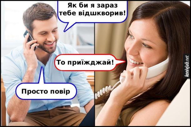Смішна інтимна телефонна розмова. - Як би я зараз тебе відшкворив! - То приїжджай! - Просто повір