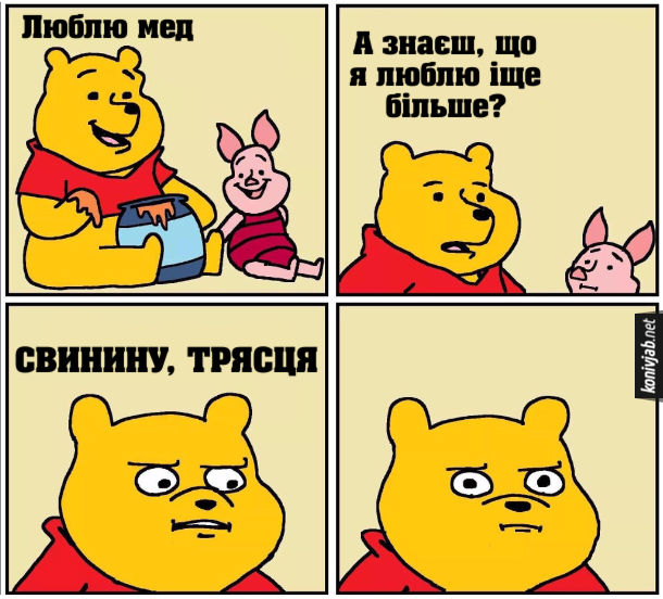 Смішний комікс Вінні Пух і Паць розмовляють. Вінні: - Люблю мед. А знаєш, що я люблю іще більше? Свинину, трясця (і поглянув на Паця)