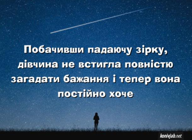 Анекдот падає зірка. Побачивши падаючу зірку, дівчина не встигла повністю загадати бажання і тепер вона постійно хоче