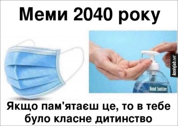 Меми 2040 року. Якщо пам'ятаєш це, то в тебе було класне дитинство