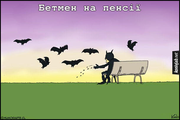 Смішний малюнок Бетмен на пенсії сидить на лавочці і годує кажанів
