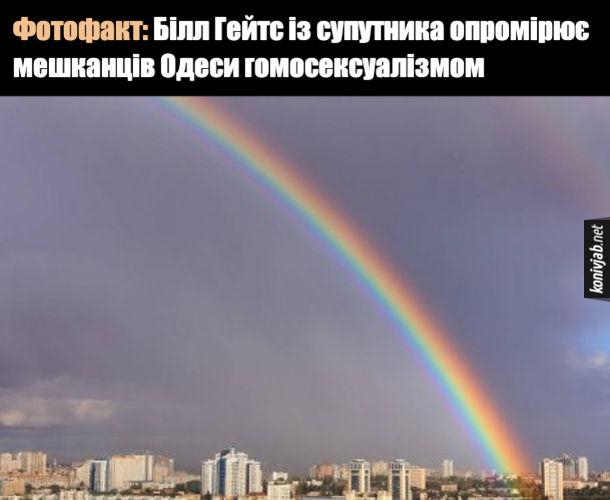 Конспірологія Білл Гейтс. Фотофакт: Білл Гейтс із супутника опромірює мешканців Одеси гомосексуалізмом