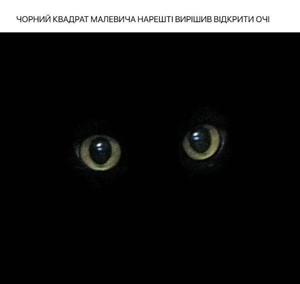 Прикол Чорний квадрат Малевича нарешті вирішив відкрити очі