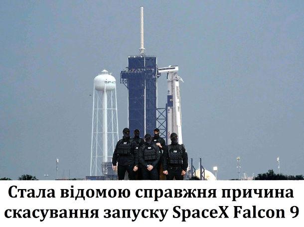 Стала відомою справжня причина скасування запуску SpaceX Falcon 9 - Представники ДБР заблокували