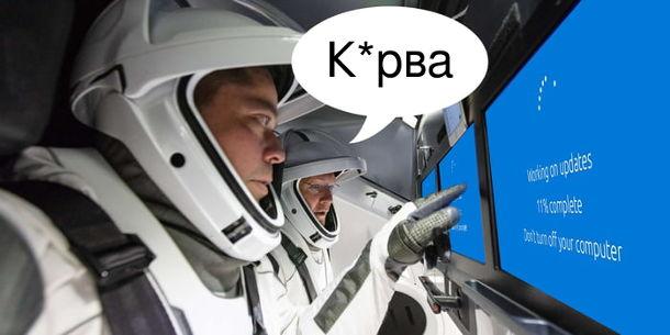 Чому не полетів Crew Dragon - бо на бортовому комп'ютері почав оновлюватись Windows
