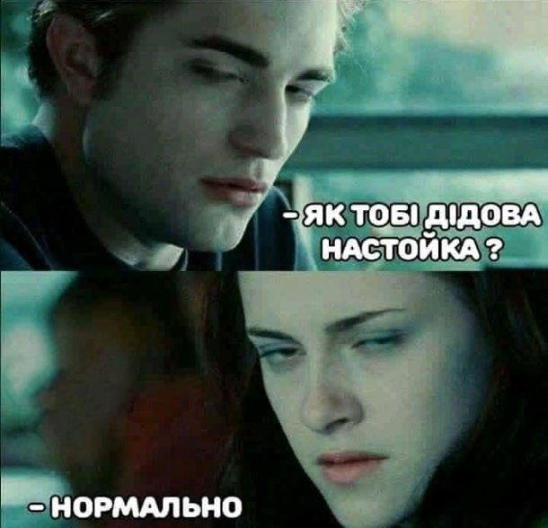 """Прикол Дідова настоянка. Персонажі фільму """"Сутінки"""". Едвард: - Як тобі дідова настоянка? Белла: - Нормально"""
