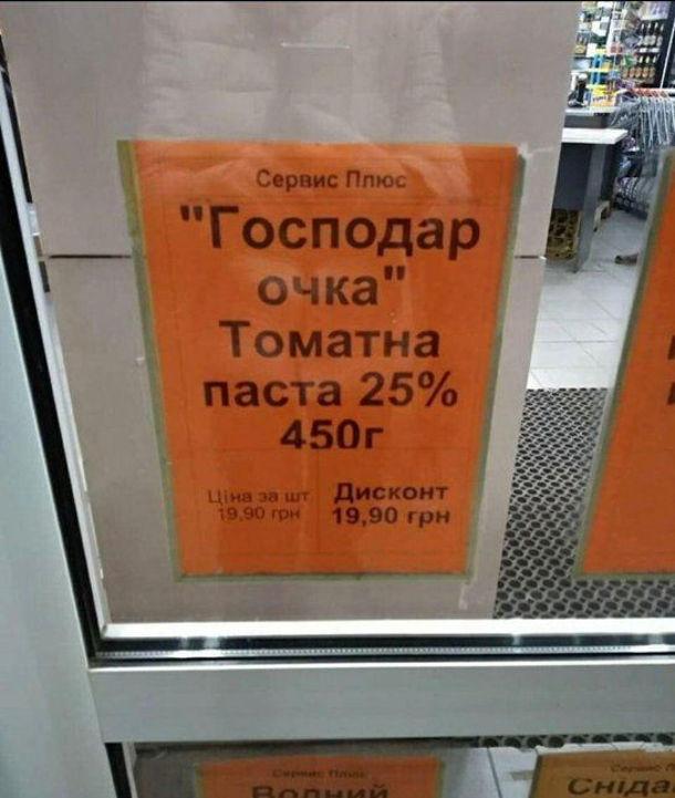 """Надпис на дверях магазину """"Господар очка"""" Томатна паста"""