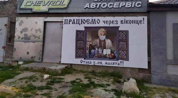 """На магазині плакат - дід Панас в масці, який каже: """"Працюємо через віконце! Отака х..ня малята!!!"""""""