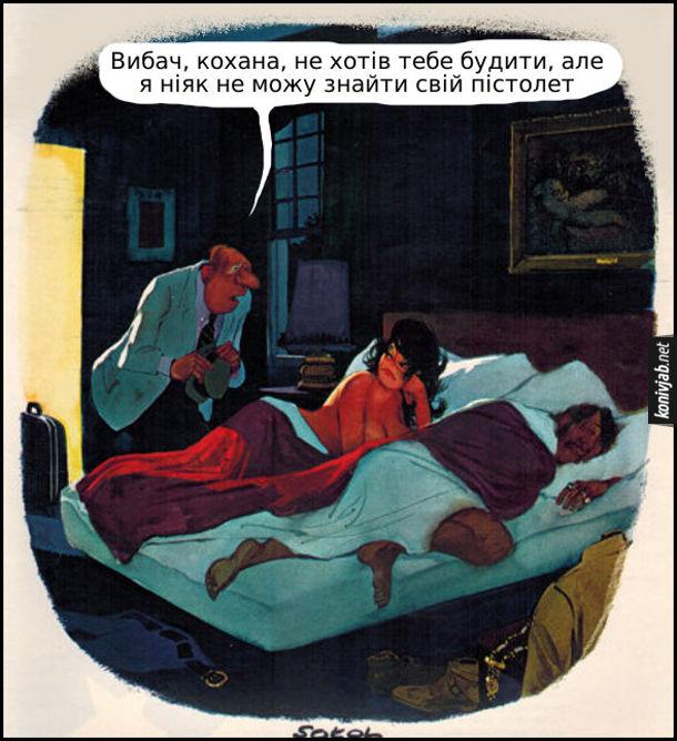 Смішний малюнок Чоловік повернувся з відрядження, бачить - дружина спить в ліжку з коханцем. Він її розбудив, каже: - Вибач, кохана, не хотів тебе будити, але я ніяк не можу знайти свій пістолет