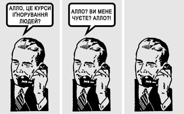 Мем Ігнорування. Чоловік телефонує: - Алло, це курси іґнорування людей?.. Алло? Ви мене чуєте? Алло?!