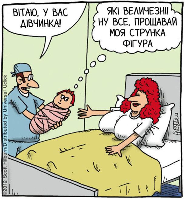 Жарт про грудне годування. В пологовому будинку лікар підходить до породілля з малятком на руках і каже: - Вітаю, у вас дівчинка! А дівчинка дивлячись на великі груди матусі і прикидаючи скільки доведеться пити молока, думає: Ого, які! Мда, прощавай моя струнка фігура