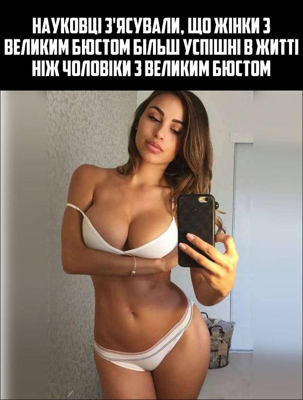 Прикол Дискримінація чоловіків. Науковці з'ясували, що жінки з великим бюстом більш успішні в житті ніж чоловіки з великим бюстом. На фото: дівчина з великими грудьми робить селфі в білизні
