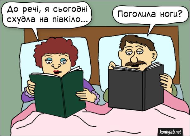 Жарт Дружина схудла. Розмова в ліжку. Дружина: - До речі, я сьогодні схудла на півкіло... Чоловік: - Поголила ноги?