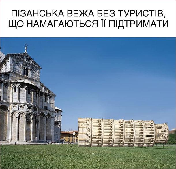 Пізанська вежа без туристів, що намагаються її підтримати