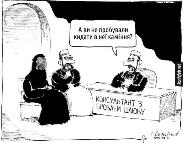 Шлюбний консультант на Близькому Сході: - А ви не пробували кидати в неї каміння?