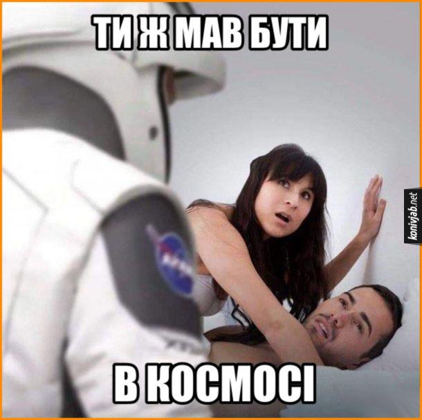 Після невдалого запуску Crew Dragon астронавт повернувся додому і заскочив дружину з коханцем. Дружина: - Ти ж мав бути в космосі