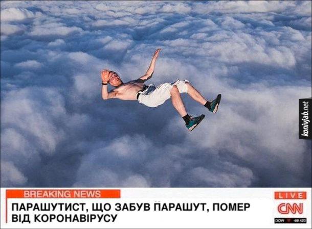 Парашутист, що забув парашут, помер від коронавірусу