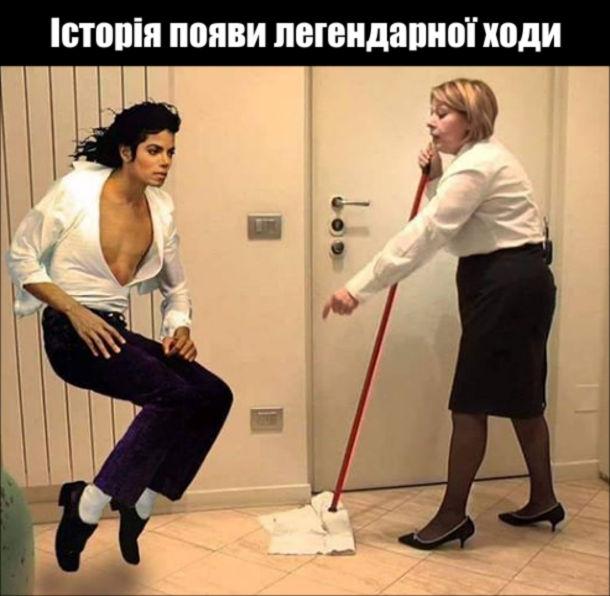 Прикол Майкл Джексон і прибиральниця. Історія появи легендарної ходи