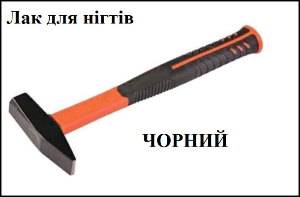 Прикол Молоток. Лак для нігтів чорний