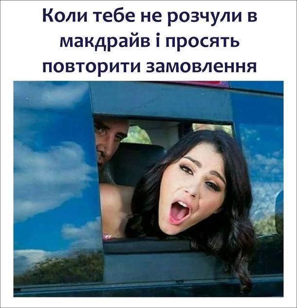 Мем Секс в машині. Коли тебе не розчули в макдрайві і просять повторити замовлення