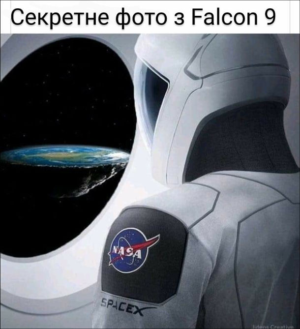 Смішна картинка Пласка Земля. Секретне фото з Falcon 9 - пласка Земля