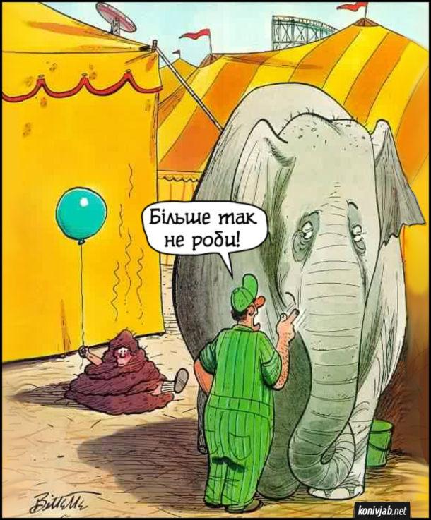 Прикол Цирк-шапіто. Слон почав срати в тей час як повз нього проходив маленький хлопчик з надувною кулькою. Хлопчика накрило з головою. Дресирквальник до слона: - Більше так не роби!