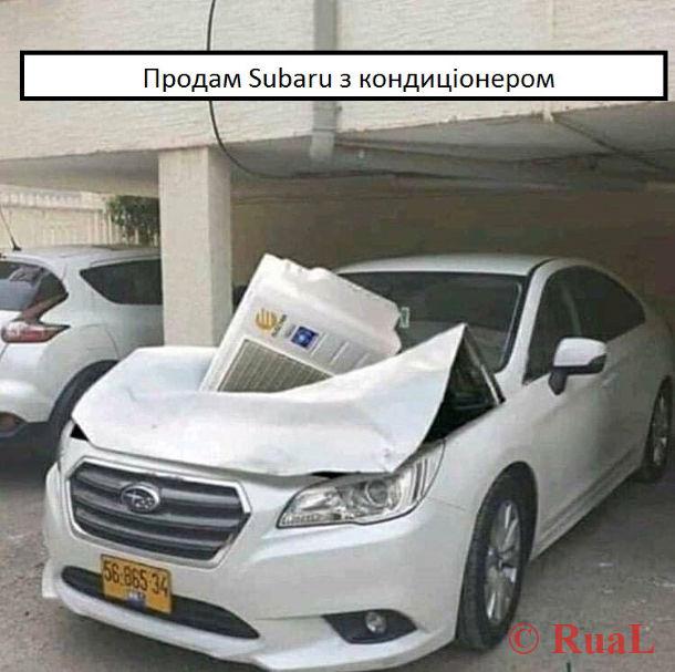 Прикол Subaru. Продам Subaru з кондиціонером. На автомобіль впав кондиціонер