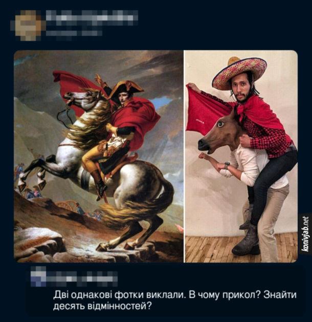 """Смішний Косплей картини """"Бонапарт, що перетинає Сен-Бернар"""" Жака-Луї Давіда. Коментар: Дві однакові фотки виклали. В чому прикол? Знайти десять відмінностей?"""