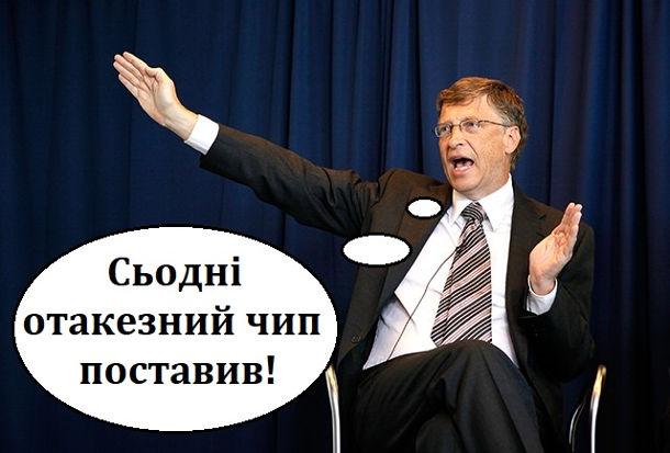 Мем Білл Гейтс чіп. Білл Ґейтс: - Сьогодні отакезний чип поставив!