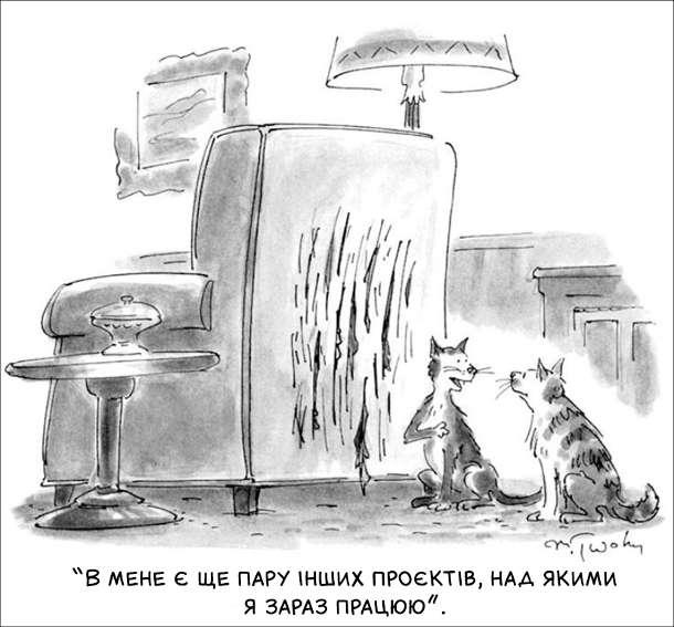 Смішний малюнок Кіт подер крісло і хвалиться перед іншим котом: - В мене є ще пару інших проєктів, над якими я зараз працюю.