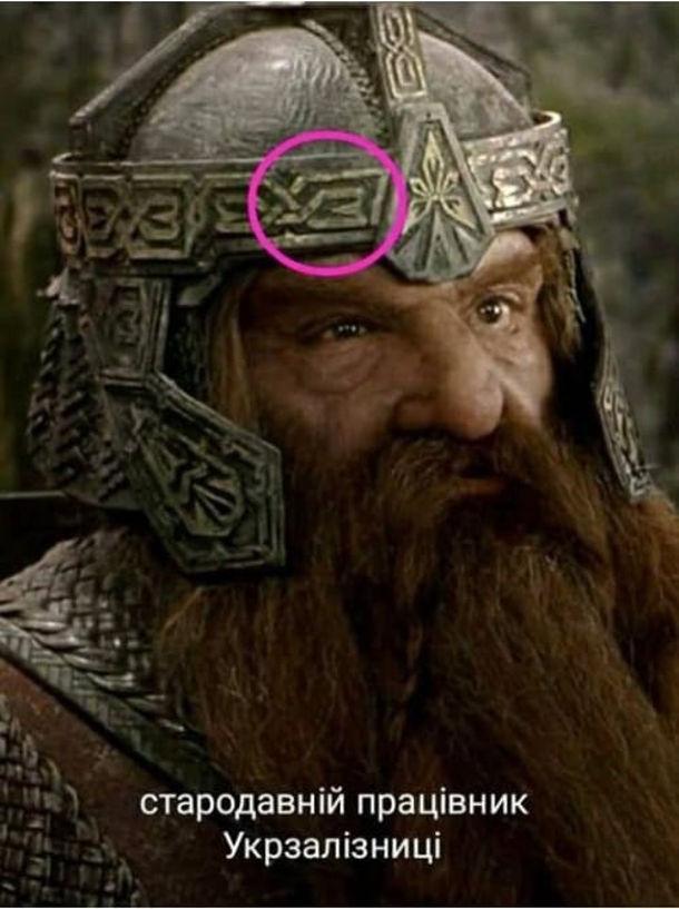 Прикол Ґімлі з Володаря Перстнів має на шоломі щось схоже на логотип Укрзалізниці. Стародавній працівник Укрзалізниці