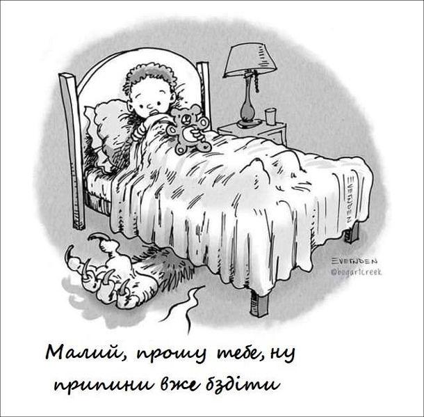 Смішний малюнок про бабая і малюка. Бабай з-під ліжка: - Малий, прошу тебе, ну припини вже бздіти