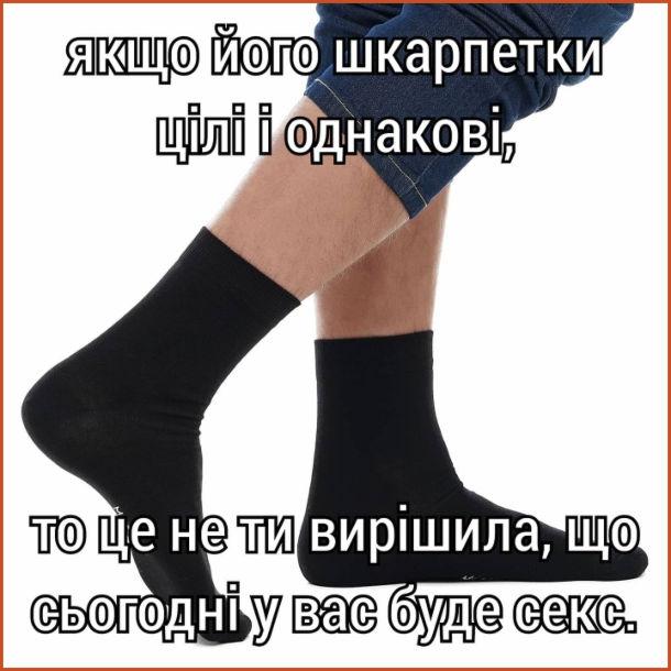 Прикол Шкарпетки на побачення. Якщо його шкарпетки цілі і однакові, то це не ти вирішила, що сьогодні у вас буде секс.