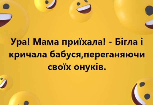 Анекдот Онуків забирають додому. Ура! Мама приїхала! - Бігла і кричала бабуся, переганяючи своїх онуків.