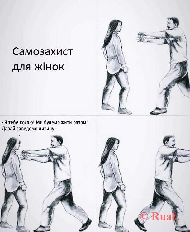 Прикол Самозахист для жінок. Коли якийсь чоловік нападає, жінка має сказати: - Я тебе кохаю! Ми будемо жити разом! Давай заведемо дитину!