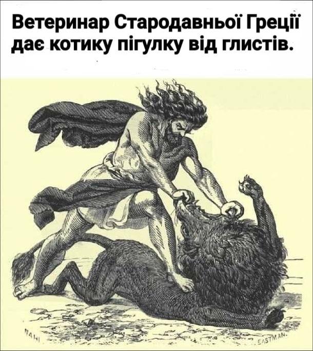 Мем Ветеринар Стародавньої Греції дає котику пігулку від глистів. На зображенні: Самсон роздирає пащу лева