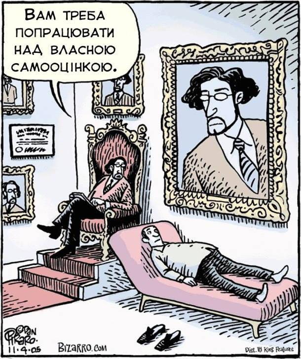 Смішний малюнок про психолога. Пацієнт лежить на канапі, а психолог сидить на троні в оточенні власних портретів і каже: - Вам треба попрацювати над власною самооцінкою