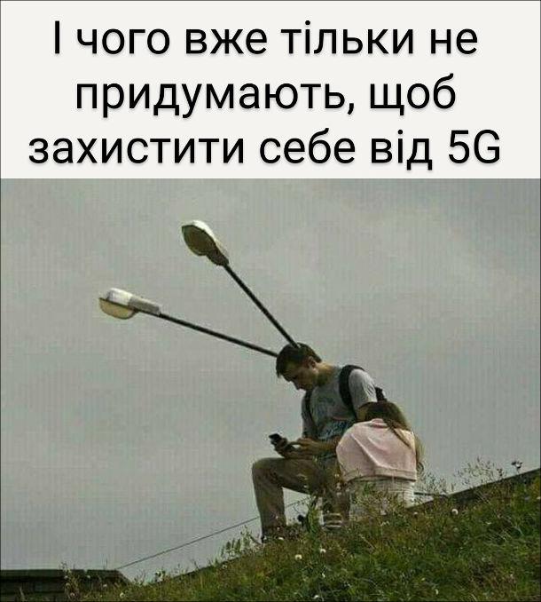 Прикол про 5G. І чого вже тільки не придумають, щоб захистити себе від 5G