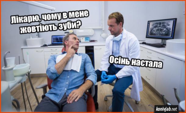 Жарт про жовті зуби. Пацієнт: - Лікарю, чому в мене жовтіють зуби? Стоматолог: - Осінь настала