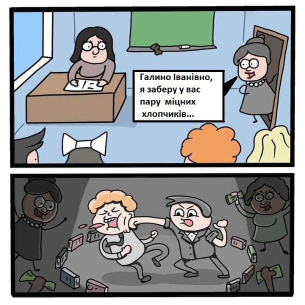 Комікс про вчителів. Під час уроку до класу зайшла інша вчителька і каже: - Галино Іванівно, я заберу у вас пару міцних хлопчиків... Взяли хлопчиків битися за гроші