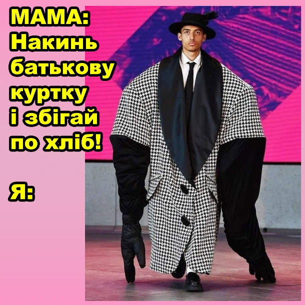 Прикол Батькова куртка. Мама: Накинь батькову куртку і збігай ро хліб. Я: (величезна куртка)