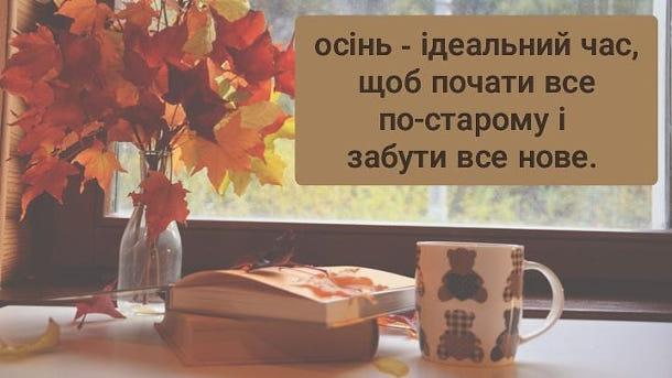 Анекдот Осінь - ідеальний час, щоб почати все по-старому і забути все нове