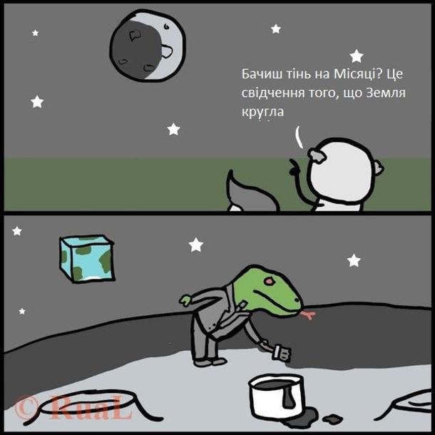 Смішний комікс Тінь на місяці. Батько з сином дивляться на Місяць. Батько: - Бачиш тінь на Місяці? Це свідчення, що Земля кругла. А в цей час на Місяці рептилоїд фарбує поверхню, імітуючи тінь. В небі видно Землю кубічної форми