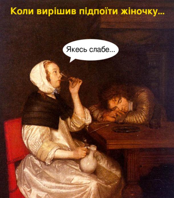 Прикол Коли вирішив підпоїти жіночку, сам сам вирубився, а жіночка далі п'є: - Якесь слабе...