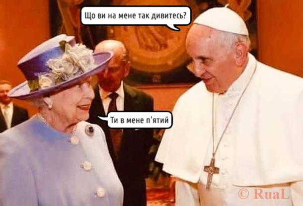Мем Єлизавета і Франциск. Папа Франциск: - Що ви на мене так дивитесь? Королева Єлизавета: - Ти в мене п'ятий