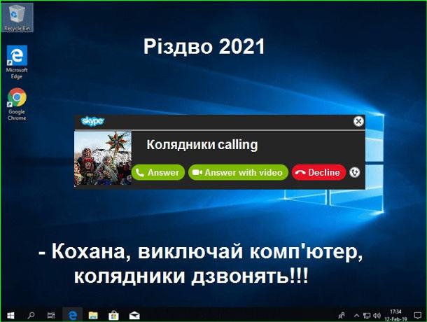 Прикол Колядування на карантині. Колядники дзвонять на Skype. Чоловік до дружини: - Кохана, виключай комп'ютер, колядники дзвонять!!!