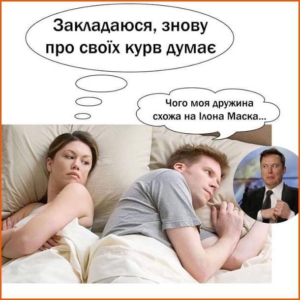 Смішна картинка чоловік і дружина в ліжку. Дружина думає: - Закладаюся, знову про своїх курв думає. Чоловік думає: - Чого моя дружина схожа на Ілона Маска...