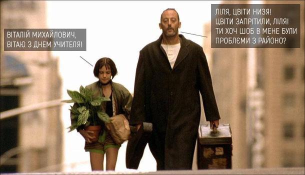 Жарт про день вчителя. Кадр з фільму Леон-кілер. Матильда (з вазоном в руці): - Віталій Михайлович, вітаю з днем вчителя! Леон:- Ліля, цвіти низя! Цвіти запрітили, Ліля! Ти хоч, шоб в мене були проблеми в Районо?