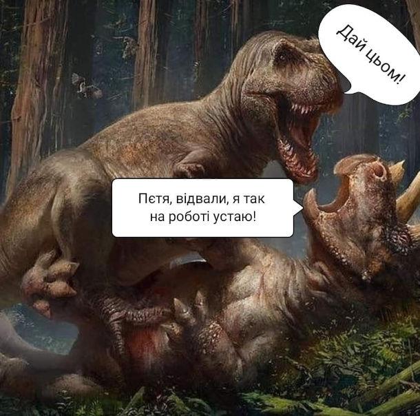Мем про динозаврів. - Дай цьом! - Пєтя, відвали, я так на роботі устаю!